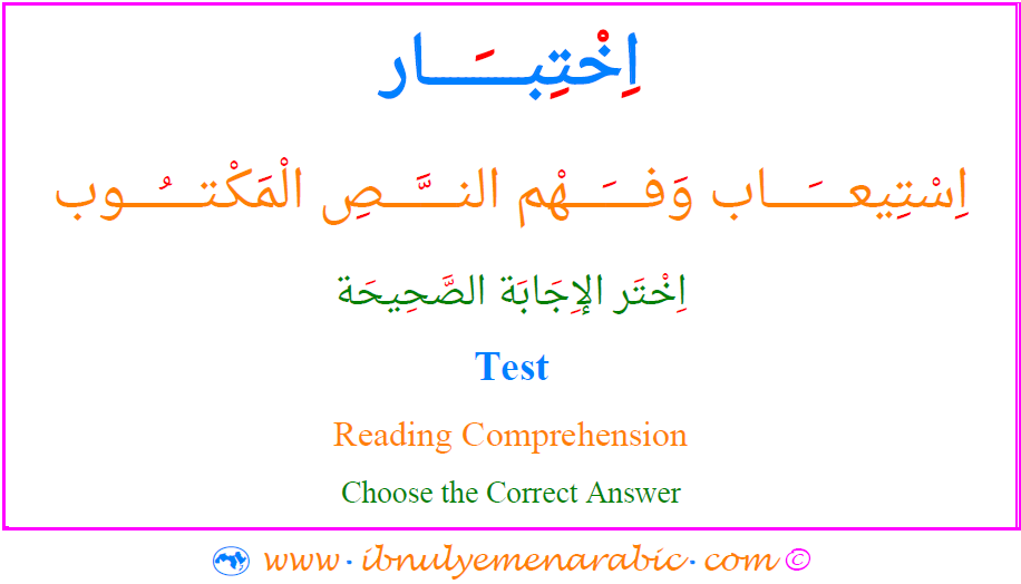 Arabic Reading Test
